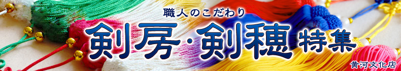 剣穂・刀彩