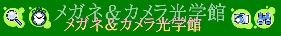 光学機器商社(創業1940年)が運営するサイトです。
