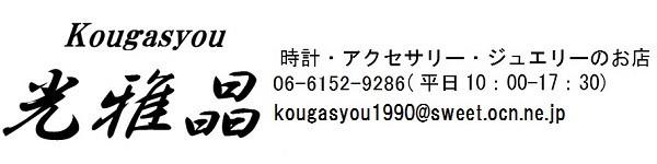 Kougasyou ロゴ