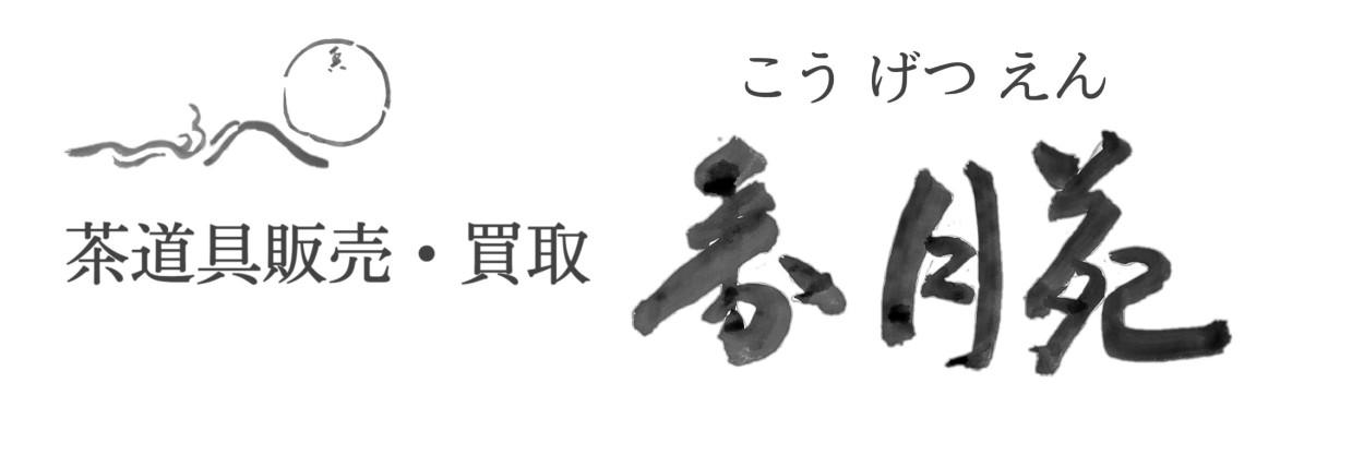 茶道具 香月苑 ロゴ