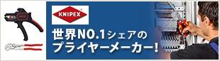 世界NO.1シェアのプライヤーメーカー!
