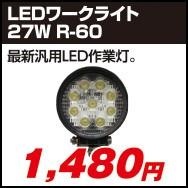 LEDワークライト 27W R-60
