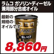 ラムコ ガソリン・ディーゼル兼用部分合成オイル