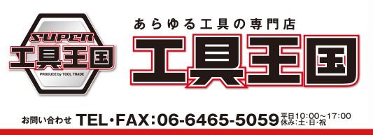 工具王国-ロゴ
