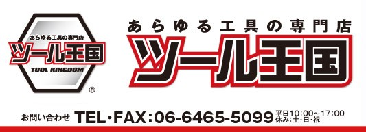 ツール王国-ロゴ