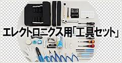 エレクトロニクス用「工具セット」