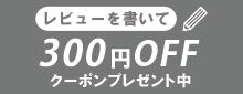 レビュークーポン300円OFF