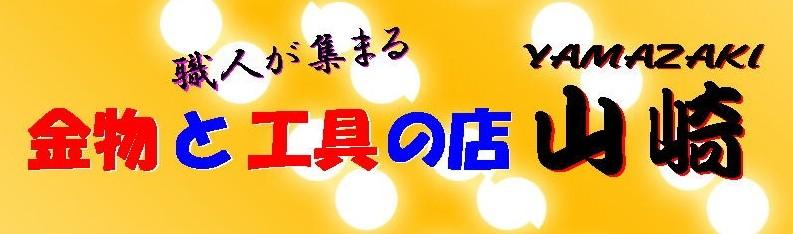 金物と工具の店山崎Yahoo!店 ロゴ