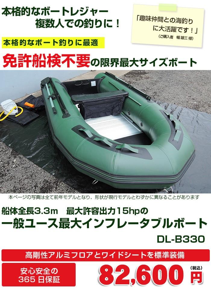 インフレータブルボートDL-b330