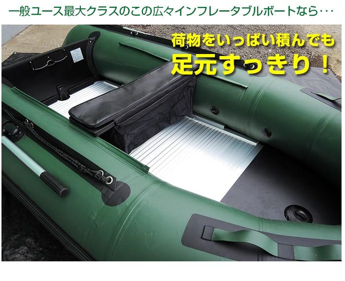 インフレータブルボートDL-b330 荷物もたくさん積めるサイズ