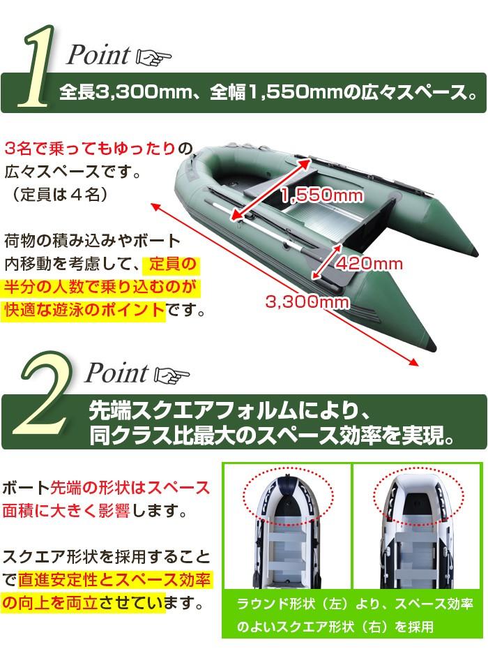 インフレータブルボートDL-b330 広々スペース