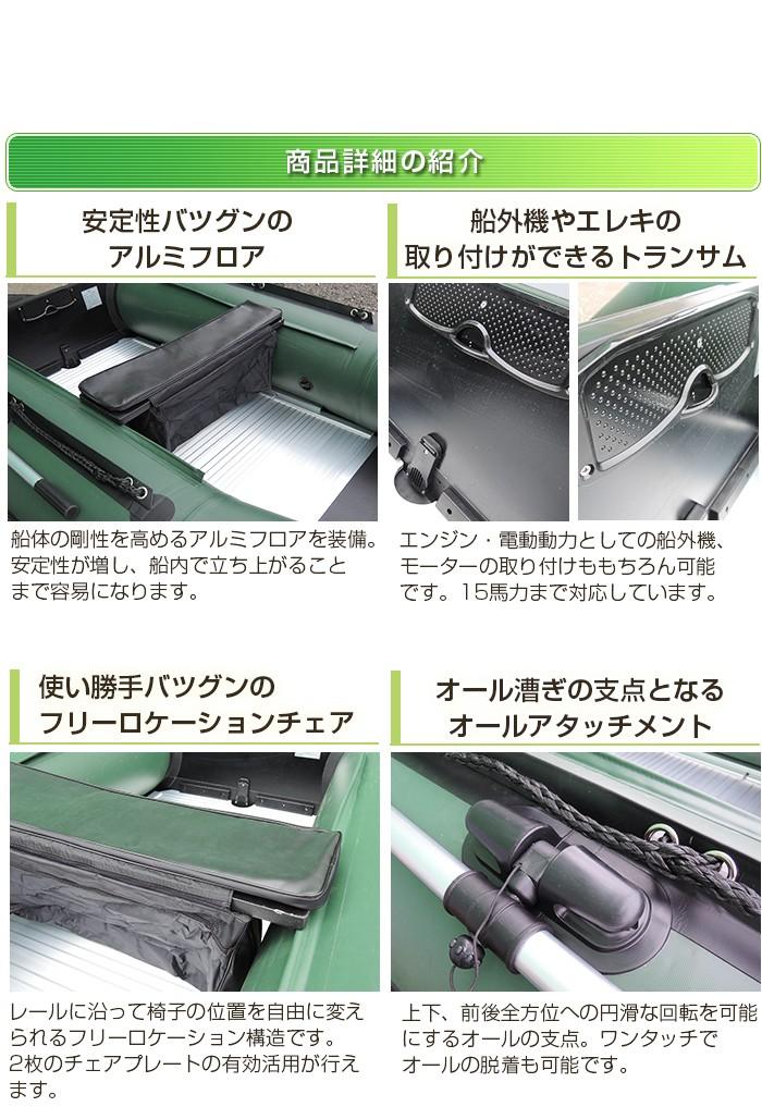 インフレータブルボートDL-b330 商品詳細