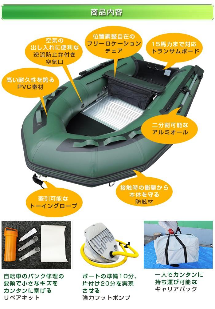 インフレータブルボートDL-b330 商品内容
