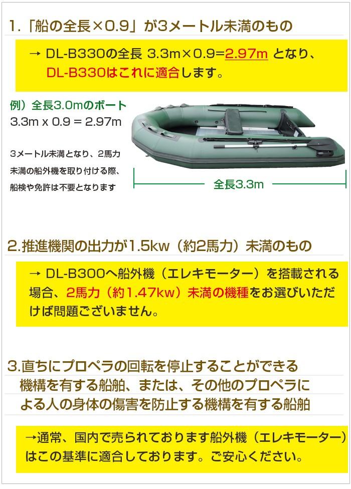 インフレータブルボートDL-b330 免許不要だれでも乗れる