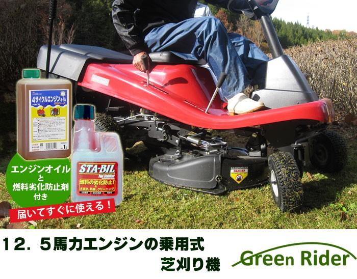 乗用型 エンジン芝刈り機 グリーンライダー