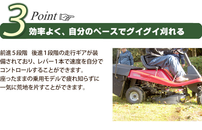 Point3 効率よく、自分のペースでグイグイ刈れる