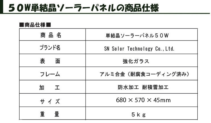 ソーラーパネル50W 仕様