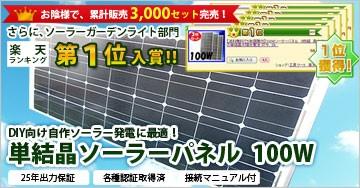 単結晶ソーラーパネル