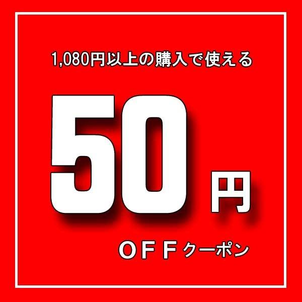 【年末プレミアム会員セール期間限定】店内全品対象!50円offクーポン