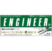 (株)エンジニア
