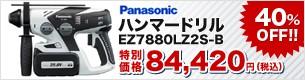 パナソニック 充電ハンマードリル EZ7880LZ2S-B