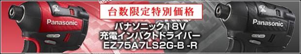 パナソニックEZ75A7LS2G-B
