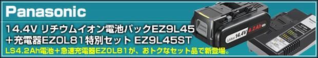 14.4V LS電池パック 充電器セット EZ9L45ST
