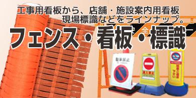 フェンス・看板・標識