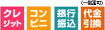 クレジット・銀行振込・代金引換・コンビニ