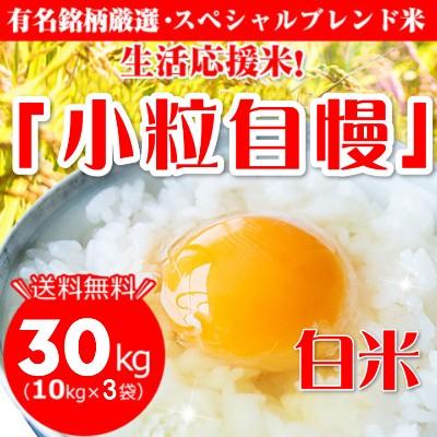 孔香堂29年小粒自慢30kg