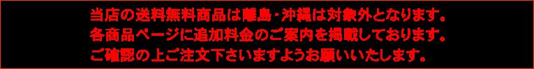 送料無料商品は離島沖縄別途