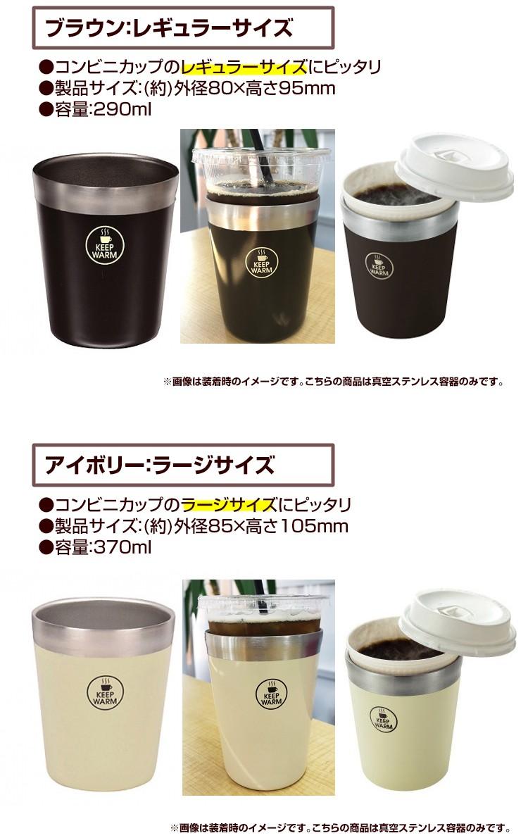 コーヒー温度キープ 真空コンビニカップ hb-1337 hb-1338