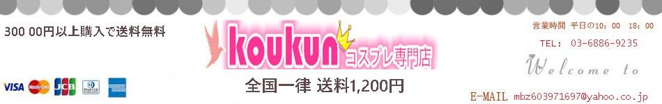 KOUKUN