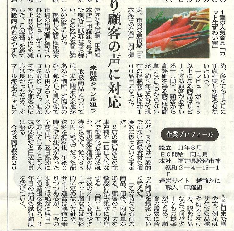 nihon.net.sinbun.3-.jpg