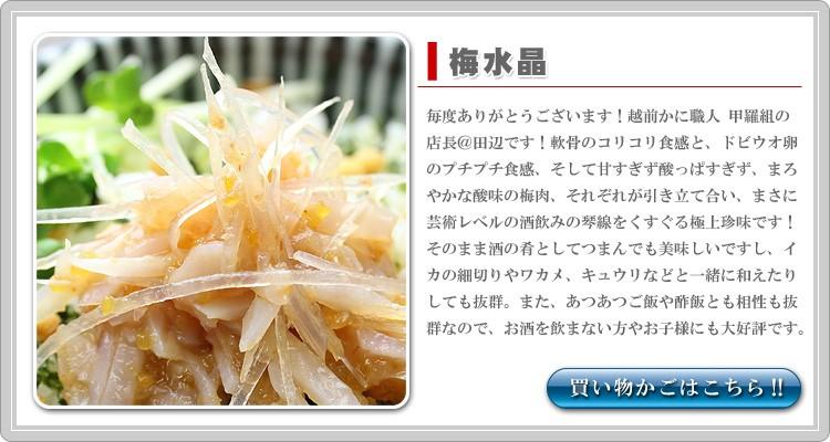 サメ軟骨梅肉和え(梅水晶)