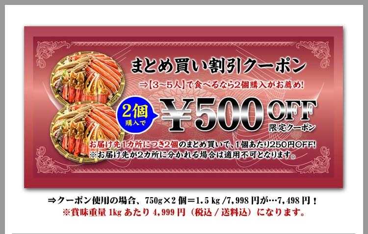 カット生ずわい蟹【まとめ買い割引】クーポン!(配送先1ヵ所限定)