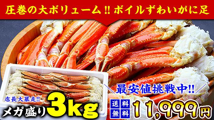 カニ足3kg
