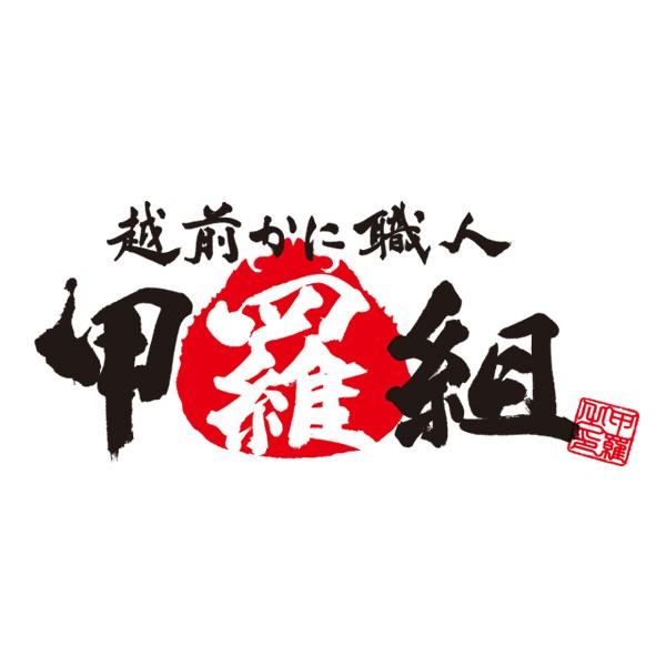 未冷凍せいこ蟹1箱(1~2人前)で1,000円OFF