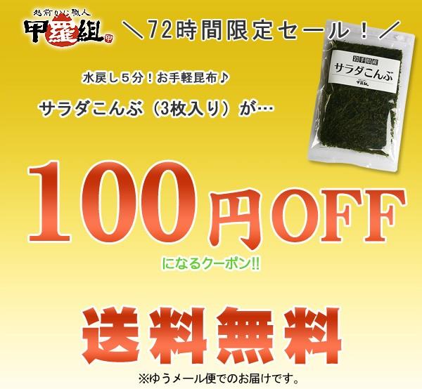 サラダこんぶ100円OFFクーポン