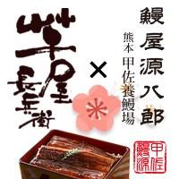 熊本の美味しいものシリーズ、いきなり団子と国産うなぎの蒲焼きギフト