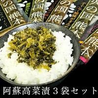 阿蘇高菜漬け 3袋セット  送料無料