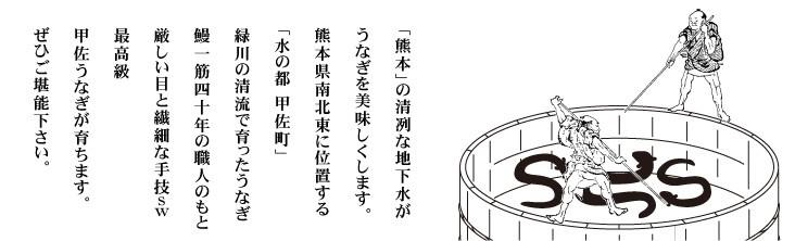 熊本の美味しい水が鰻をさらに美味しくします。