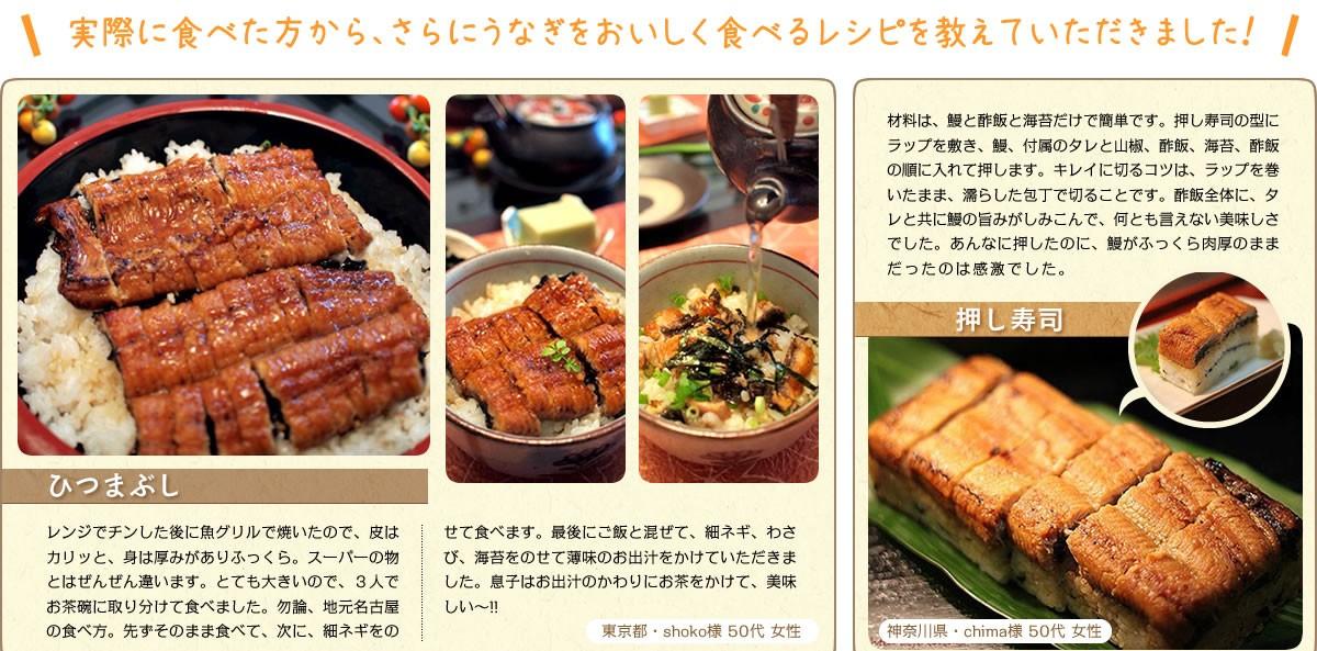 うなぎの食べ方レシピ集01