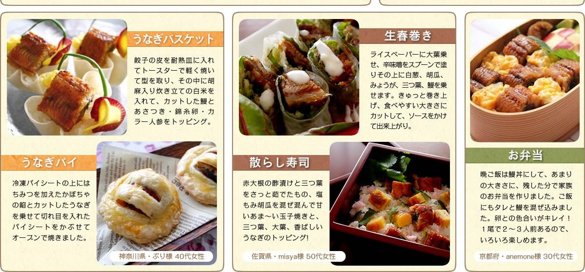 うなぎの食べ方レシピ集02