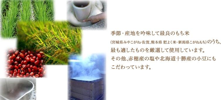 季節・産地を吟味して最良のもち米(宮城県みやこがね・佐賀、熊本県 肥よく米・新潟県こがねもち)を使用しています。