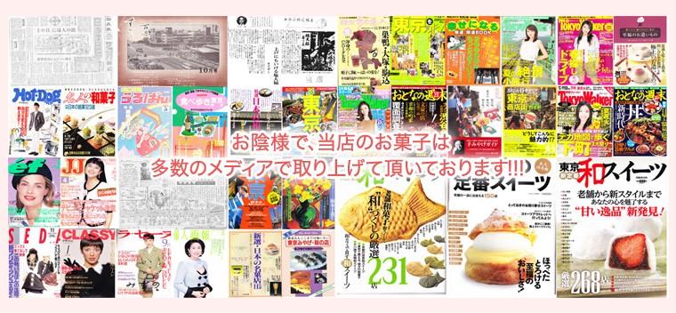 1950年代以降、多数のメディア・雑誌に掲載されております!