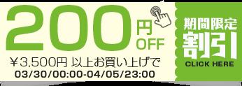 時間限定、200円割引クーポン