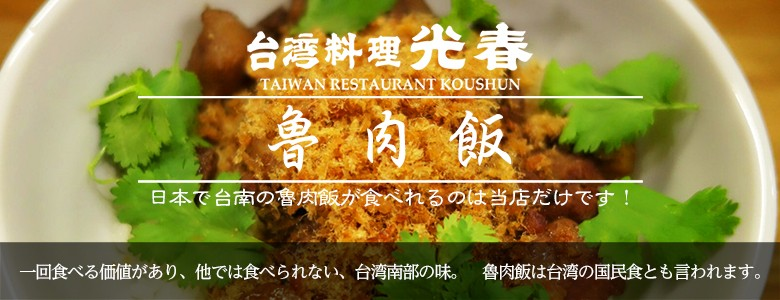 台南魯肉飯