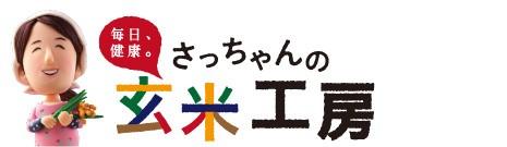 さっちゃんの玄米工房ロゴ