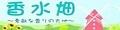 香水畑 Yahoo!ショップ ロゴ